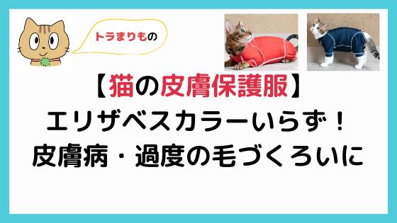 【猫の皮膚保護服】男女兼用!スキンウエアで皮膚病・舐めとりを快適管理!